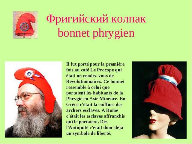 Фригийский колпак bonnet phrygien Il fut porté pour la première fois au café...