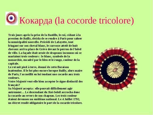 Кокарда (la cocorde tricolore) Trois jours après la prise de la Bastille, le...