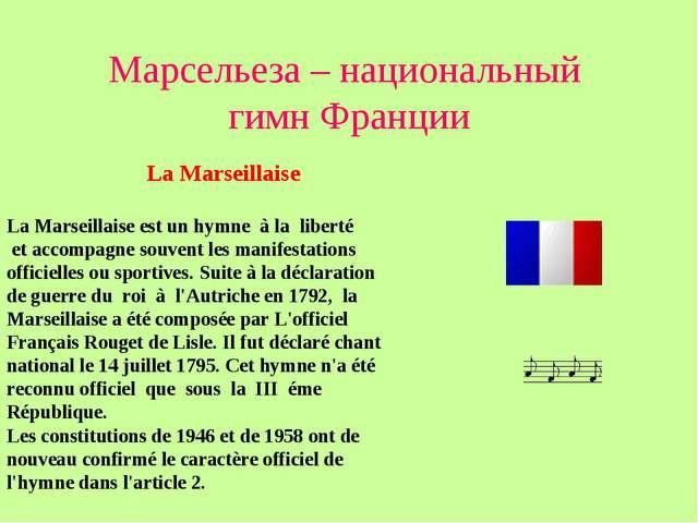 Марсельеза – национальный гимн Франции La Marseillaise La Marseillaise est un...