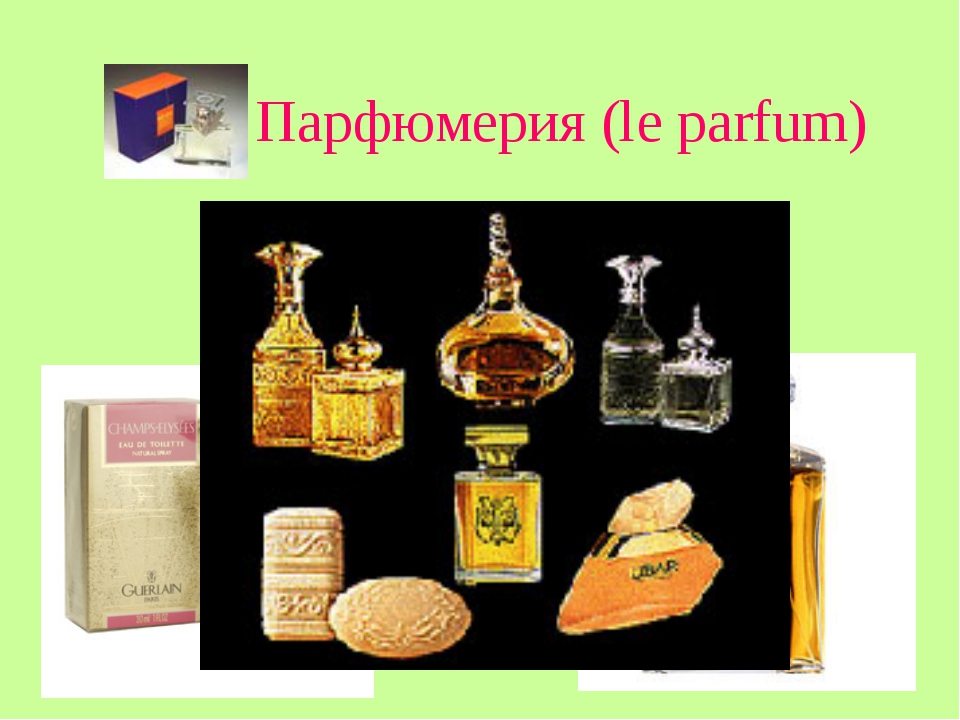 Парфюмерия (le parfum)