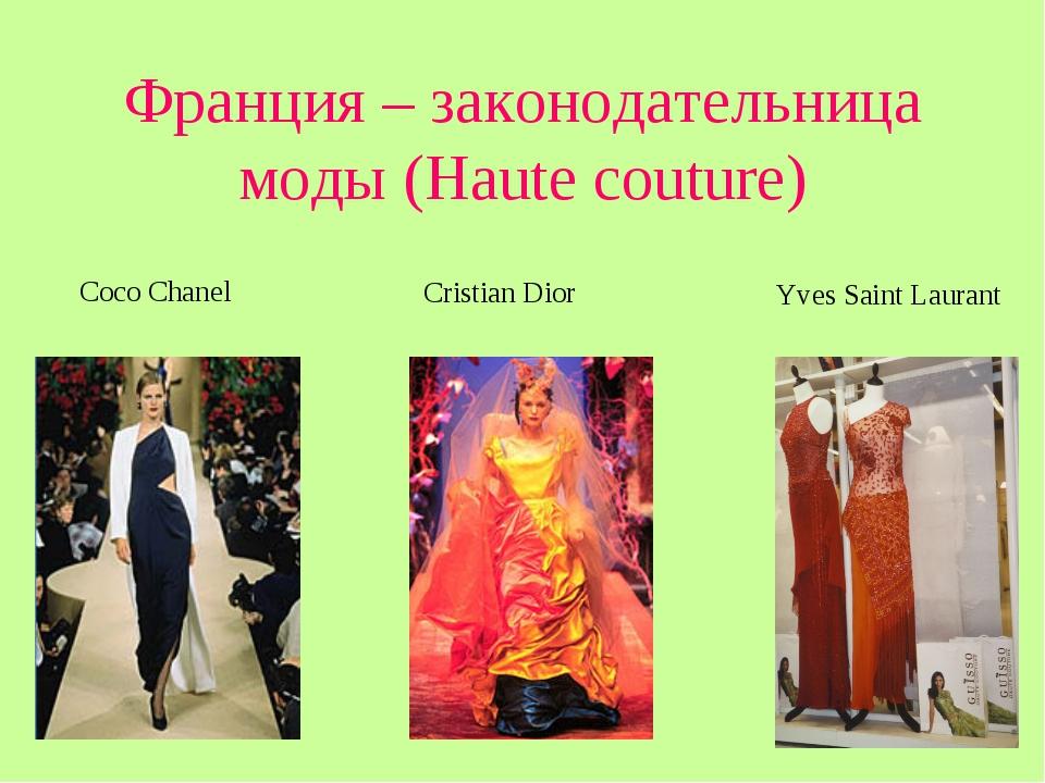 Франция – законодательница моды (Haute couture) Coco Chanel Yves Saint Lauran...