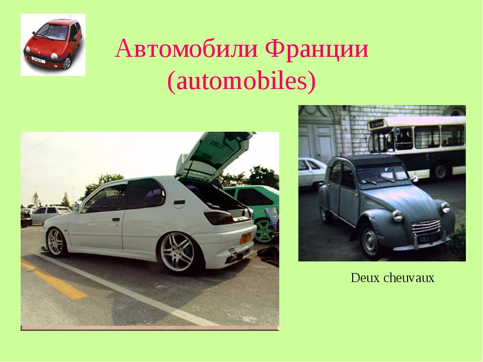Автомобили Франции (automobiles) Deux cheuvaux