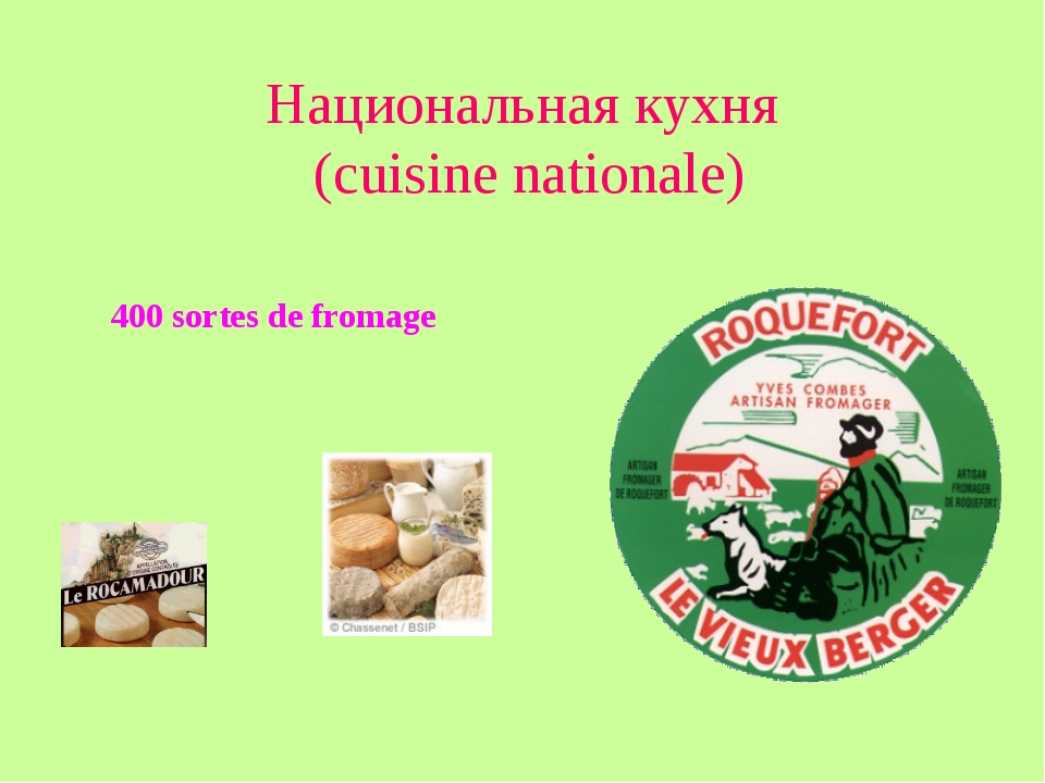 Национальная кухня (cuisine nationale) 400 sortes de fromage
