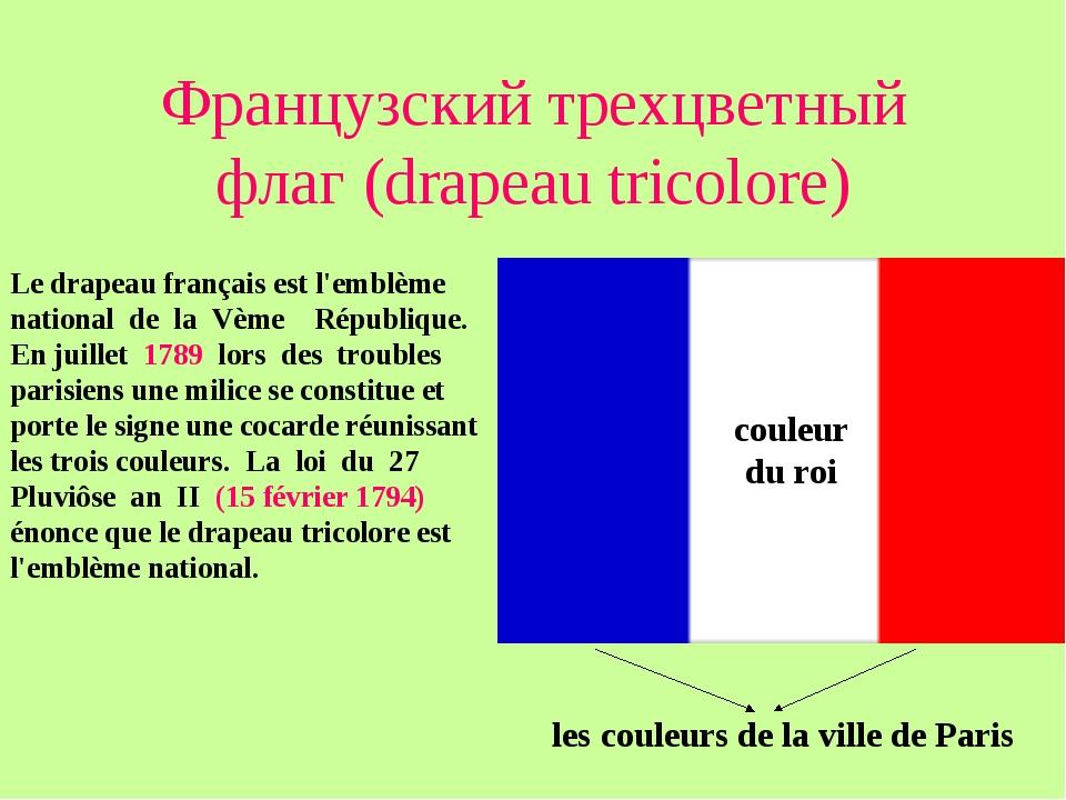Французский трехцветный флаг (drapeau tricolore) Le drapeau français est l'em...