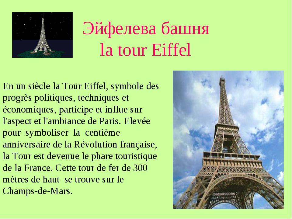 Эйфелева башня la tour Eiffel En un siècle la Tour Eiffel, symbole des progrè...