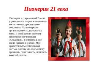 Пионерия 21 века Пионерия в современной России утратила свое широкое значение