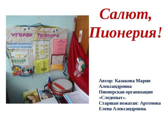 Салют, Пионерия! Автор: Казакова Мария Александровна Пионерская организация «...