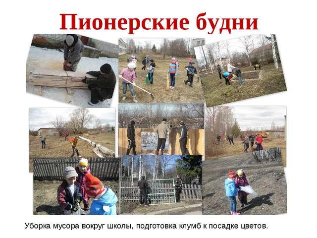 Пионерские будни Уборка мусора вокруг школы, подготовка клумб к посадке цветов.