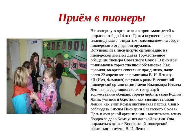 Приём в пионеры В пионерскую организацию принимали детей в возрасте от 9 до 1...