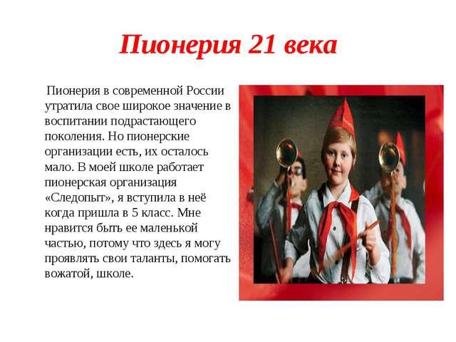 Пионерия 21 века Пионерия в современной России утратила свое широкое значение...
