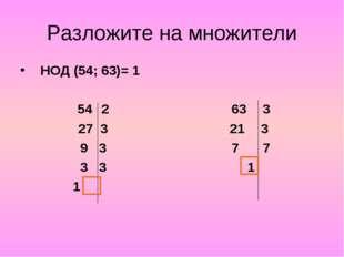 Разложите на множители НОД (54; 63)= 1 2 27 3 9 3 3 3 1 3 3 7 1