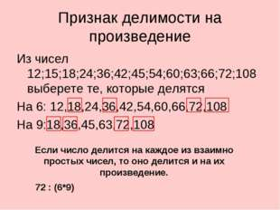 Признак делимости на произведение Из чисел 12;15;18;24;36;42;45;54;60;63;66;7