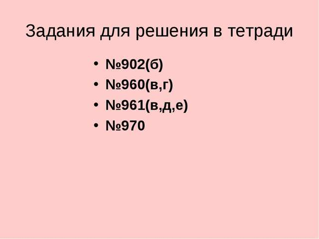 Задания для решения в тетради №902(б) №960(в,г) №961(в,д,е) №970