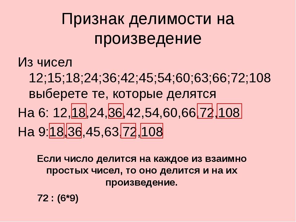 Признак делимости на произведение Из чисел 12;15;18;24;36;42;45;54;60;63;66;7...