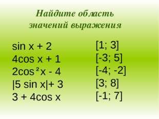sin x + 2 4cos x + 1 2cos x - 4  5 sin x + 3 3 + 4cos x [1; 3] [-3; 5] [-4;