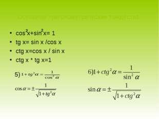 cos x+sin x= 1 tg x= sin x /cos x ctg x=cos x / sin x ctg x * tg x=1 5) Основ