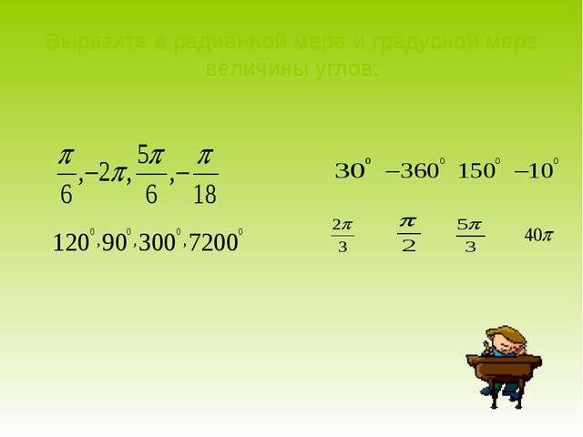 Выразите в радианной мере и градусной мере величины углов: