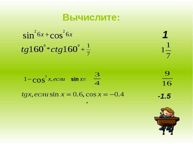 Вычислите: sin x= . 1 -1.5