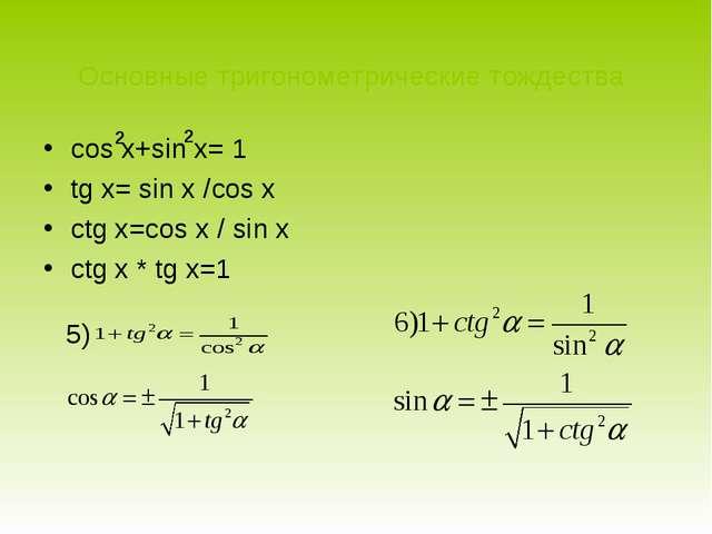 cos x+sin x= 1 tg x= sin x /cos x ctg x=cos x / sin x ctg x * tg x=1 5) Основ...