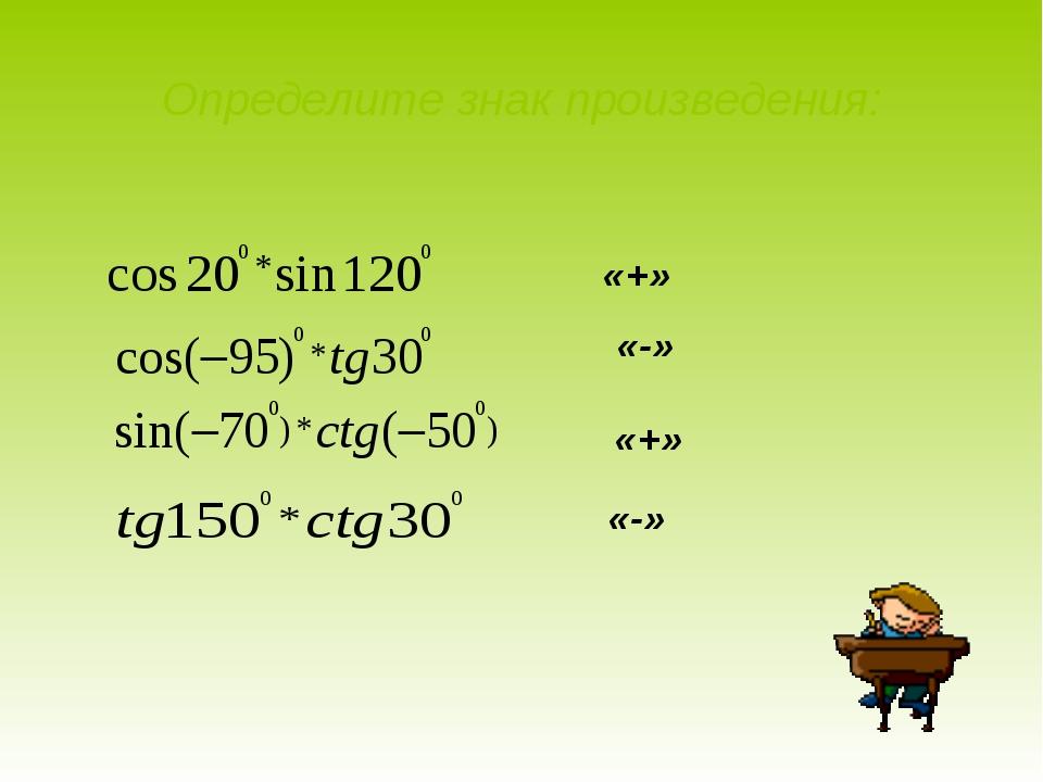 Определите знак произведения: «+» «-» «+» «-»
