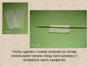 Чтобы сделать тонкие колечки на голову используем тонкую спицу (или шпажку) и
