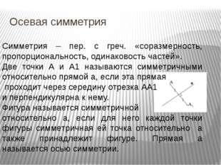 Осевая симметрия Симметрия – пер. с греч. «соразмерность, пропорциональность,