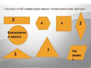Сколько осей симметрии имеют геометрические фигуры 2 Бесконечно много Не имее