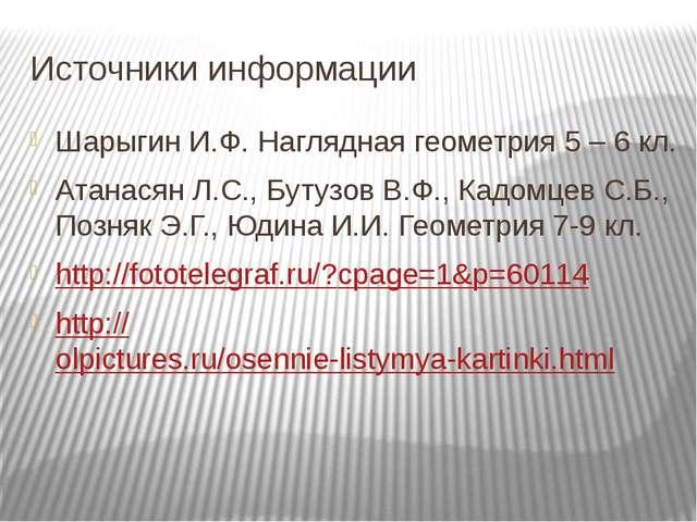 Источники информации Шарыгин И.Ф. Наглядная геометрия 5 – 6 кл. Атанасян Л.С....