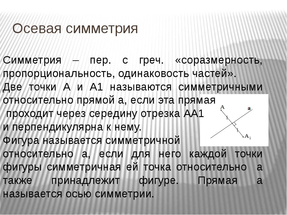 Осевая симметрия Симметрия – пер. с греч. «соразмерность, пропорциональность,...