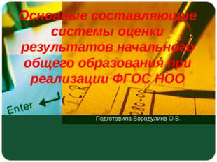 Основные составляющие системы оценки результатов начального общего образовани
