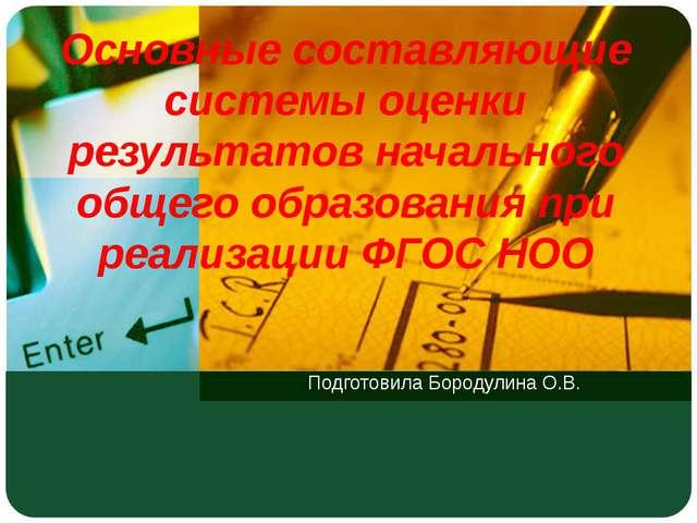Основные составляющие системы оценки результатов начального общего образовани...