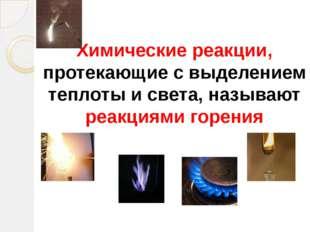 Химические реакции, протекающие с выделением теплоты и света, называют реакци