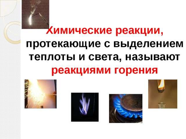 Химические реакции, протекающие с выделением теплоты и света, называют реакци...