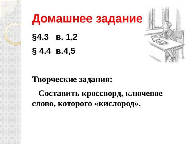 Домашнее задание: §4.3 в. 1,2 § 4.4 в.4,5 Творческие задания: Составить кросс...