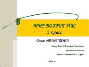 МИР ВОКРУГ НАС 2 класс Тема: «ТРАНСПОРТ» 2004 г. Автор: Выскуб Виктория Никол