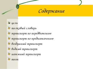 Содержание цели толковый словарь транспорт по передвижению транспорт по предн
