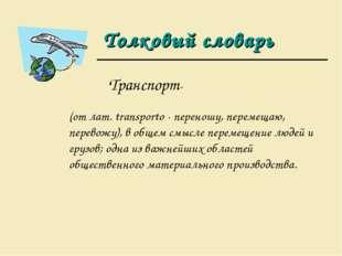 Толковый словарь (от лат. transporto - переношу, перемещаю, перевожу), в обще
