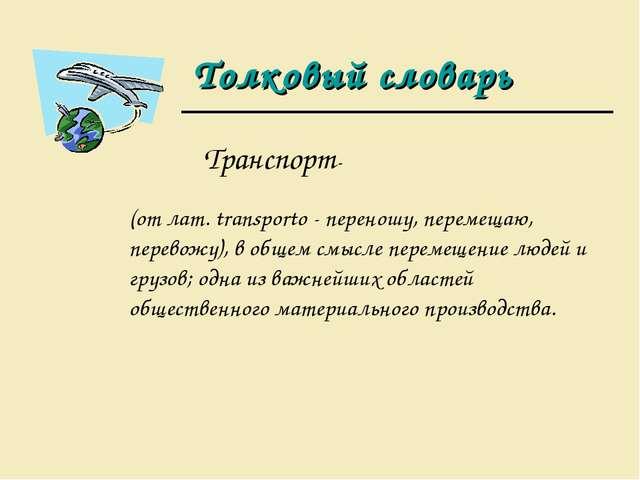 Толковый словарь (от лат. transporto - переношу, перемещаю, перевожу), в обще...