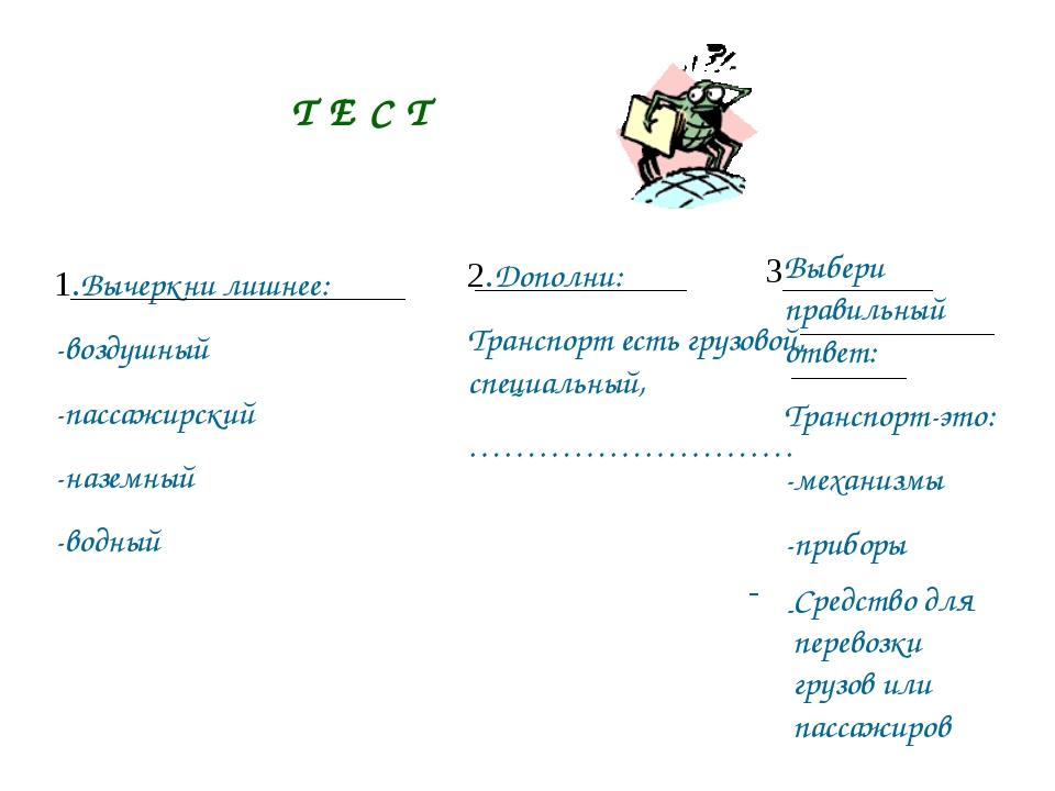 Т Е С Т 1.Вычеркни лишнее: -воздушный -пассажирский -наземный -водный 2.Допол...