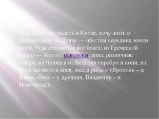 «Не любо мне сидеть в Киеве, хочу жить в Переяславце на Дунае — ибо там сере