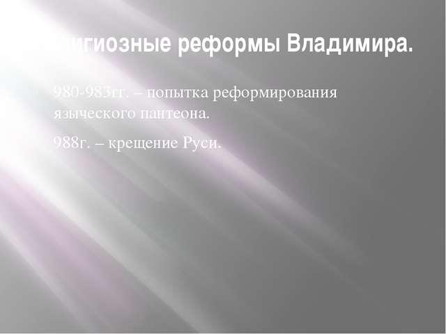 Религиозные реформы Владимира. 980-983гг. – попытка реформирования языческого...