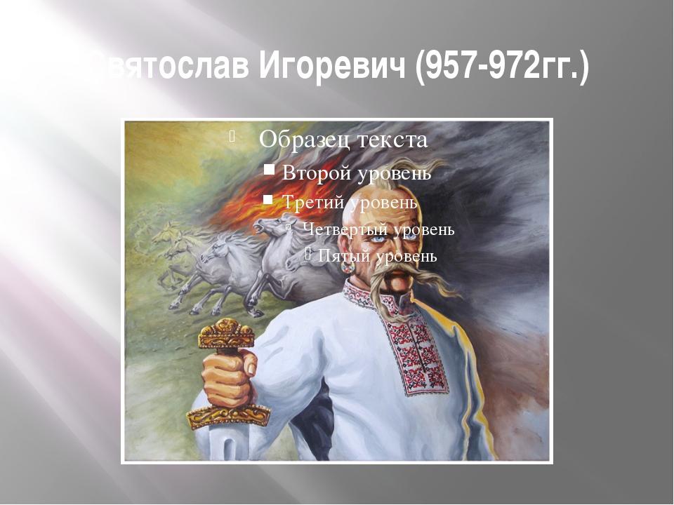 Святослав Игоревич (957-972гг.)