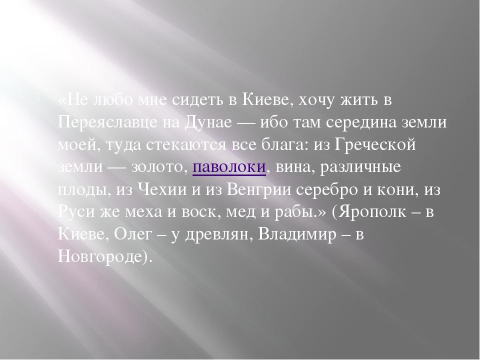 «Не любо мне сидеть в Киеве, хочу жить в Переяславце на Дунае — ибо там сере...
