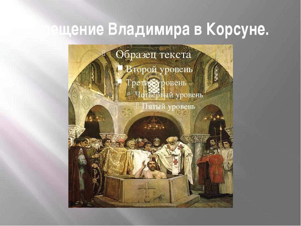 Крещение Владимира в Корсуне.