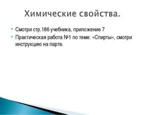 Смотри стр.186 учебника, приложение 7 Практическая работа №1 по теме: «Спирты