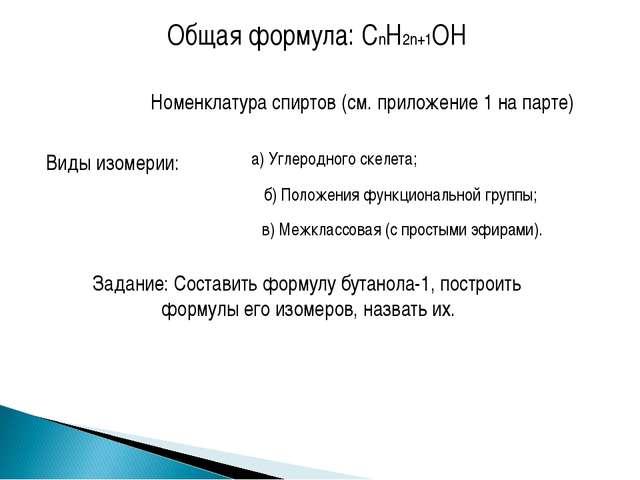 Общая формула: CnH2n+1OH Номенклатура спиртов (см. приложение 1 на парте) Вид...