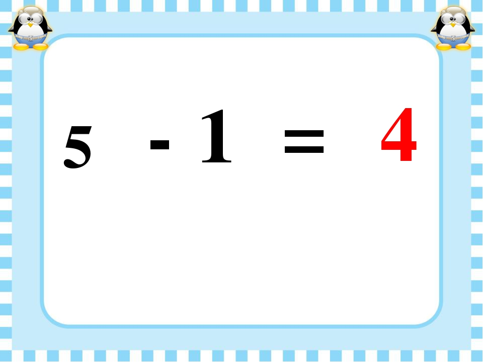 5 - 1 = 4