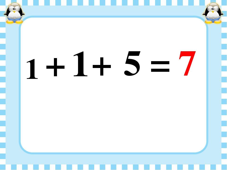 1 + 1 = 7 + 5