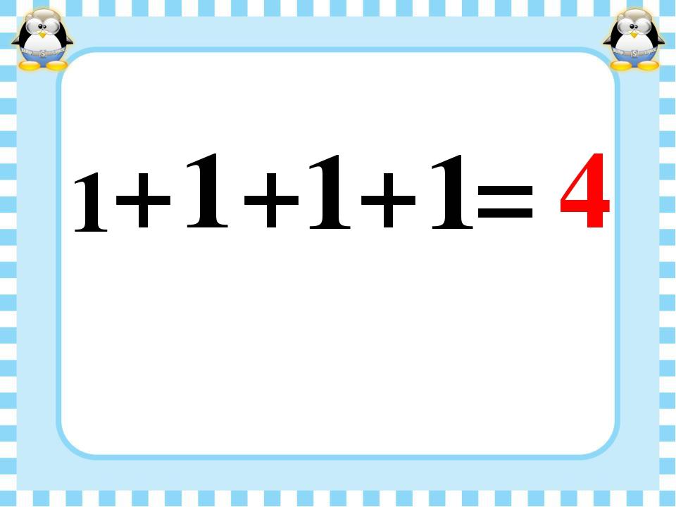 1 + 1 + 1 + 1 = 4