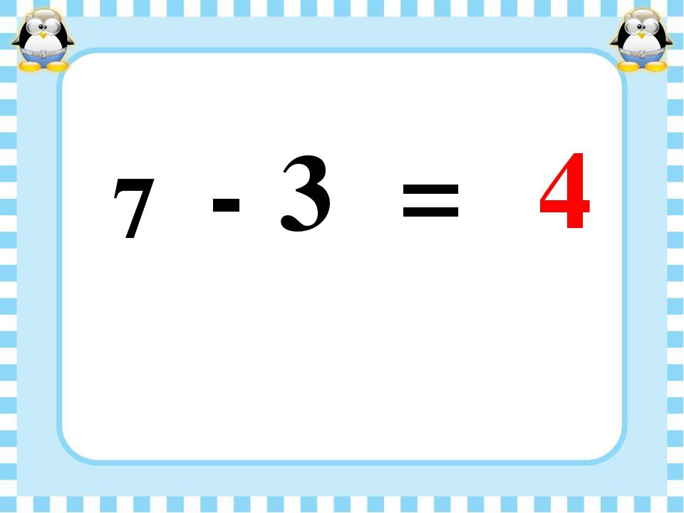 7 - 3 = 4